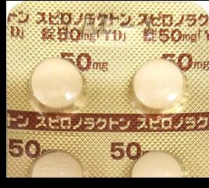 スピロノラクトン錠50