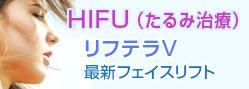 HIFU(たるみ治療)