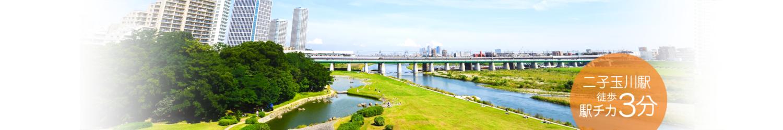 二子玉川の風景
